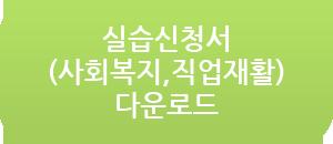 실습신청서(사회복지,직업재활) 다운로드