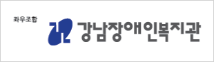 CI 로고 타입(강남장애인복지관)