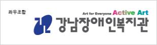 CI, BI 혼합형 로고 타입(Active Art 강남장애인복지관)