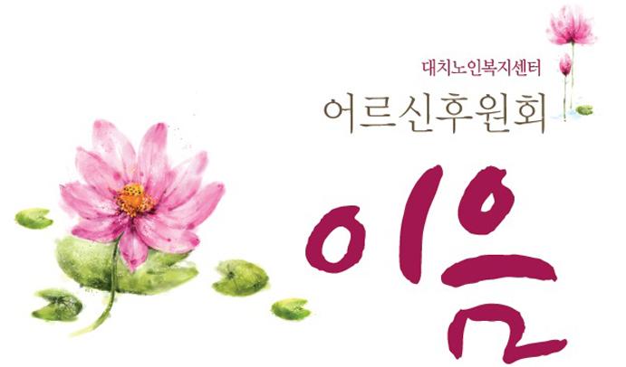 대치노인복지센터 어르신 후원회 '이음'