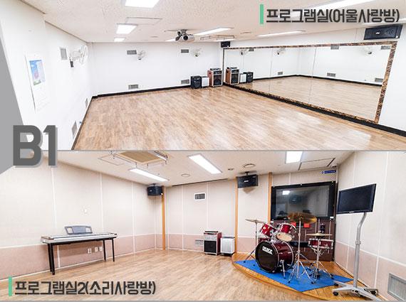 지하 1층 프로그램실1(어울사랑방), 프로그램실2(소리사랑방) 사진