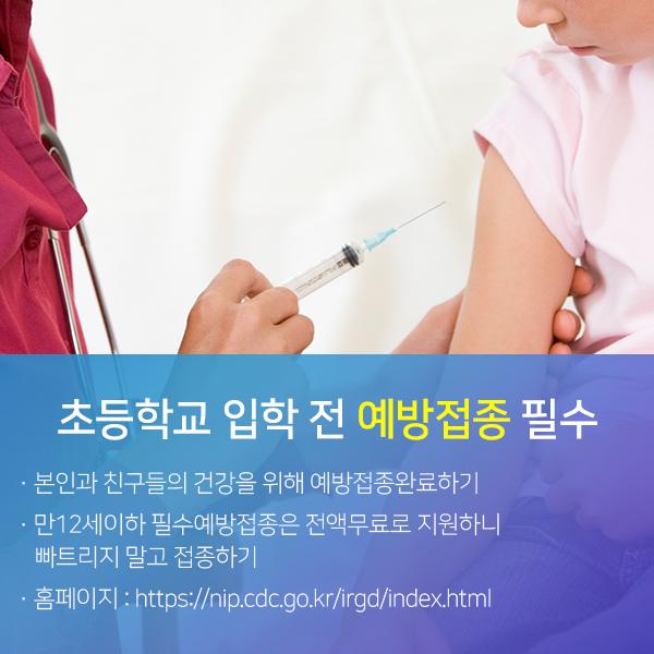 초등학교 입학 전 예방접종 필수 자세한 내용은 아래 참고
