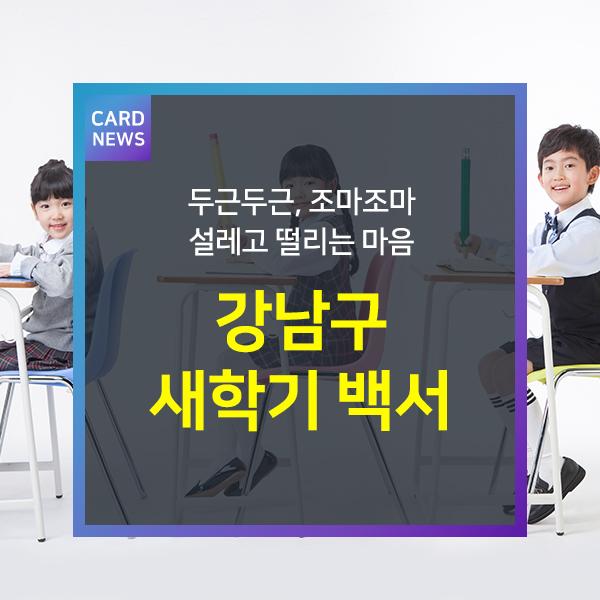 강남구 새학기 백서