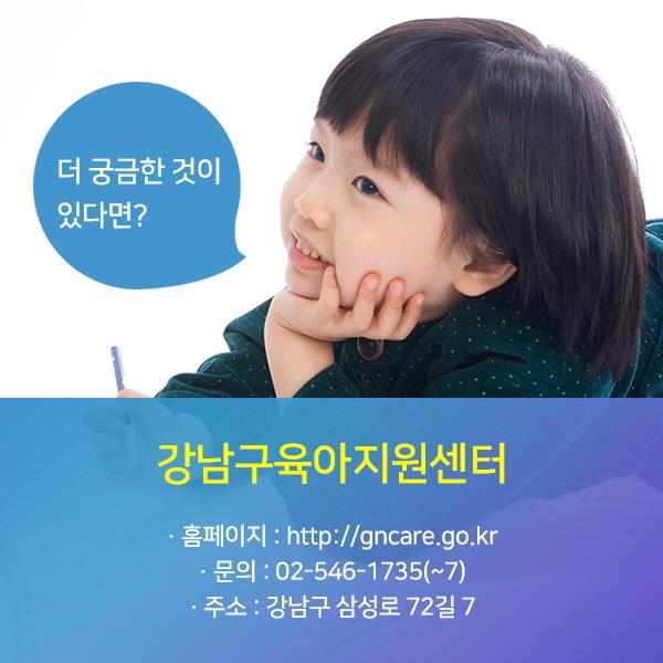 강남육아 지원센터