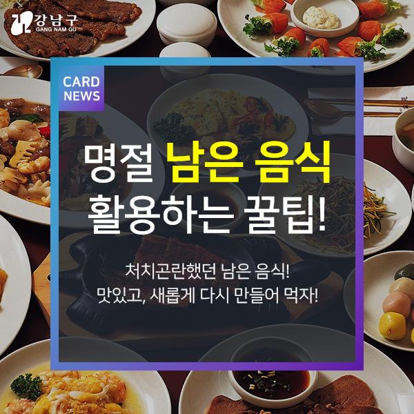 명절 남은 음식 활용하는 꿀팁!