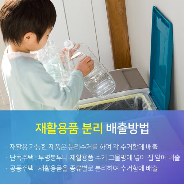 재활용품 분리 배출방법 자세한 내용은 아래 참고