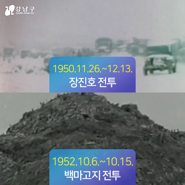1950.11.26.~12.13. 장진호전투, 1952.10.6.~10.15. 백마고지 전투