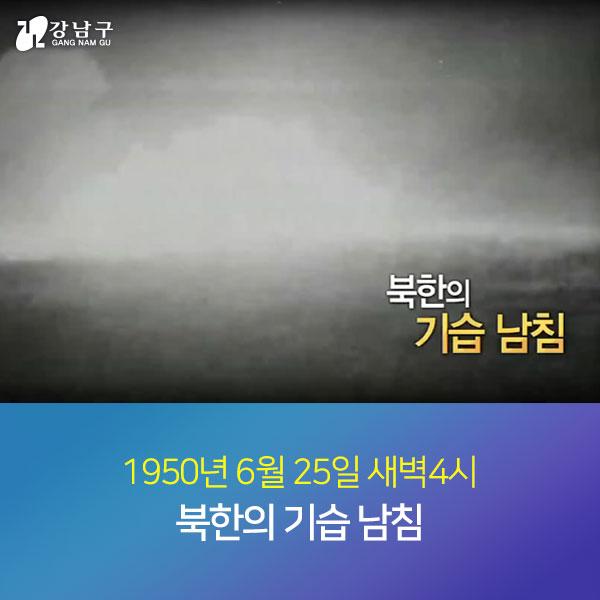 1950년 6월 25일 새벽4시 북한의 기습 남침