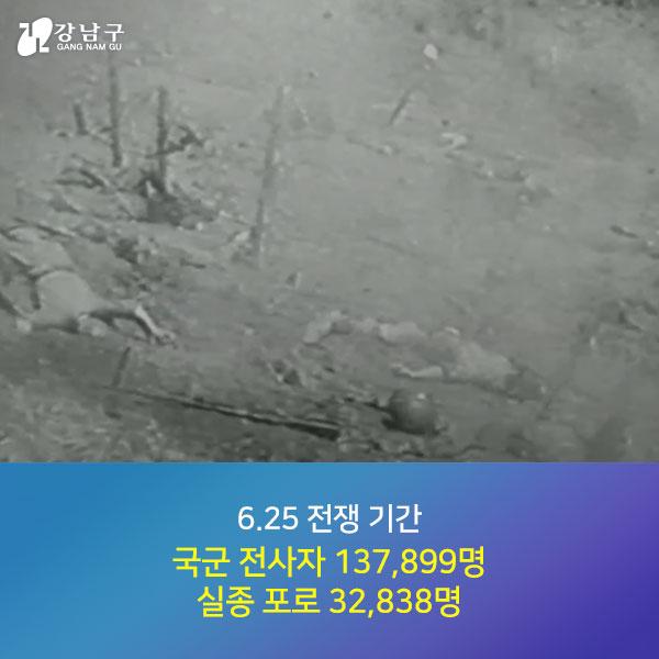 6.25 전쟁 이후 희생자 4,200여명