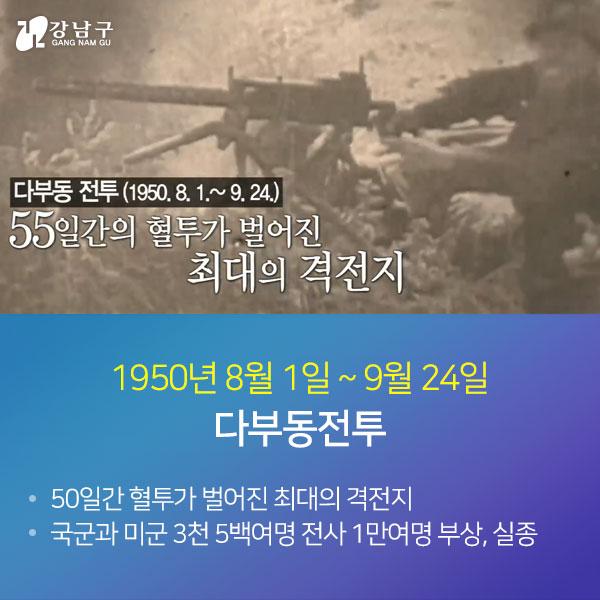 1950년 8월 1일~9월 24일 다부동전투-50일간 혈투가 벌어진 최대의 격전지, 국군과 미군 3천5백여명 전사 1만여명 부상,실종