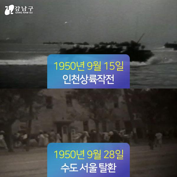 1950년 9월 15일 인천상륙작전, 1950년 9월 28일 수도 서울 탈환