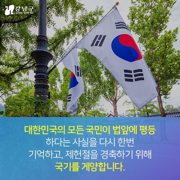 대한민국의 모든 국민이 법앞에 평등하다는 사실을 다시 한번 기억하고, 제헌절을 경축하기 위해 국기를 게양합니다.