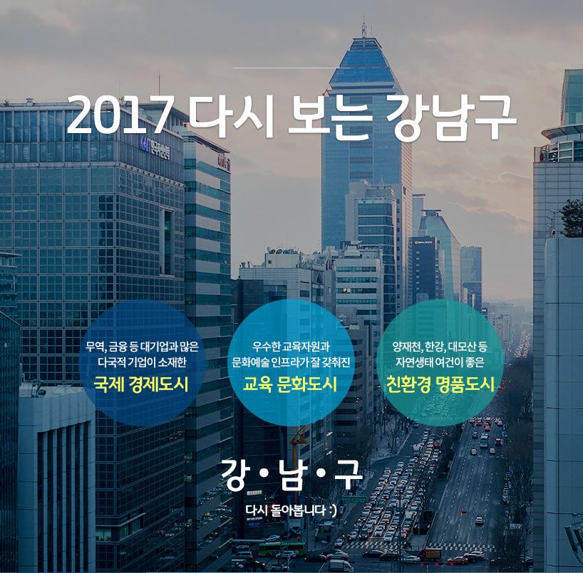 2017 다시 보는 강남구 자세한 내용은 아래 내용 참고