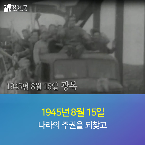1945년 8월 15일 나라의 주권을 되찾고