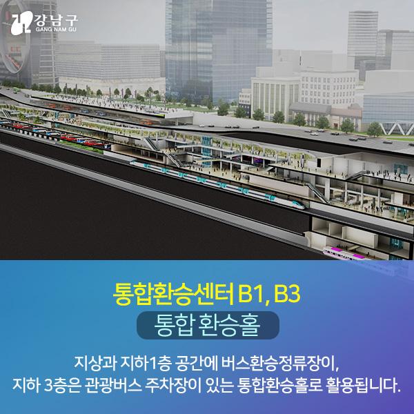 통합환승센터 B1, B3 : 통합 환승홀 - 지상과 지하1층 공간에 버스환승정류장이, 지하 3층은 관광버스 주차장이 있는 통합환승홀로 활용됩니다.