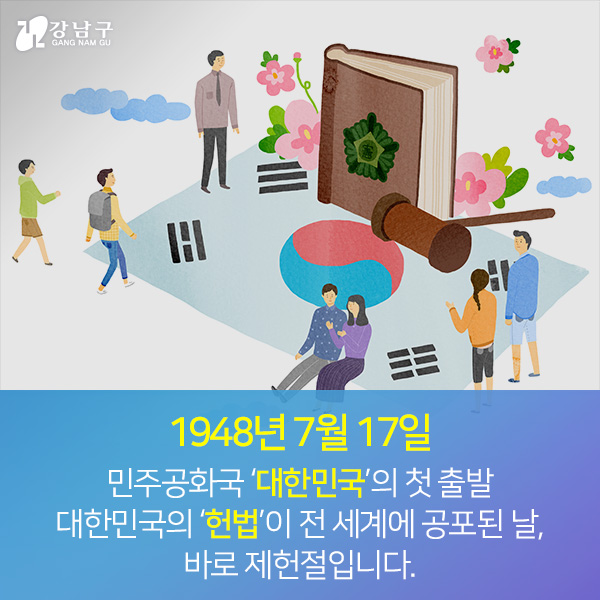 1948년 7월 17일 민주공화국 '대한민국'의 첫 출발 대한민국의 '헌법'이 전 세계에 공포된 날,  바로 제헌절입니다.