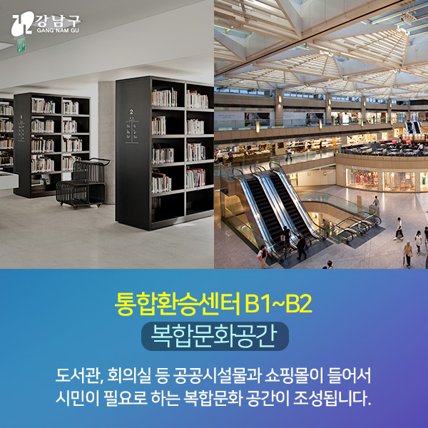 통합환승센터 B1~B2 : 복합문화공간 - 도서관, 회의실 등 공공시설물과 쇼핑몰이 들어서 시민이 필요로 하는 복합문화 공간이 조성됩니다.