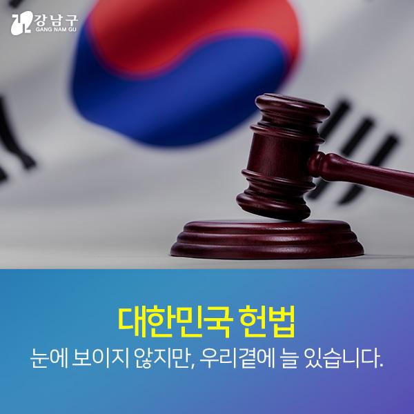 대한민국 헌법 눈에 보이지 않지만, 우리곁에 늘 있습니다.