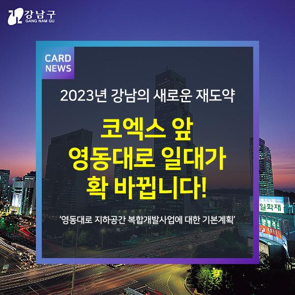 2023년 강남의 새로운 비상 코엑스 앞 영동대로 일대가 확 바뀝니다!