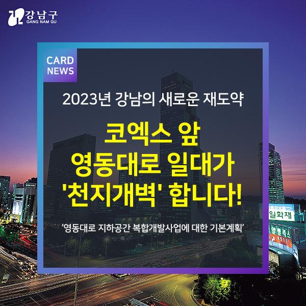 2023년 강남의 새로운 비상 코엑스 앞 영동대로 일대가 '천지개벽' 합니다.