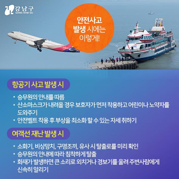 안전사고 발생시에는 이렇게! : 항공기 사고 발생시/여객선 재난 발생 시