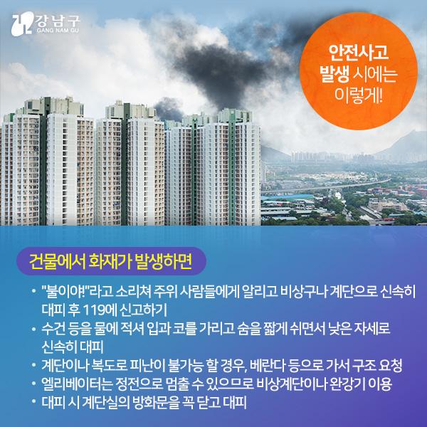 안전사고 발생시에는 이렇게! : 건물에서 화재가 발생하면