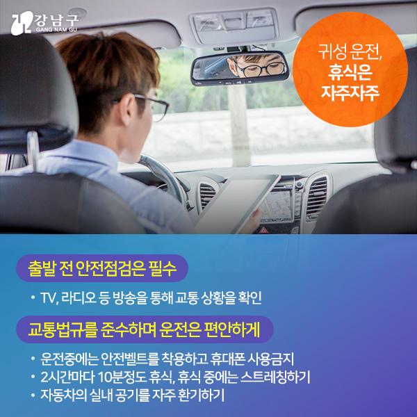 귀성 운전, 휴식은 자주자주 : 출발 전 안전점검은 필수/교통법규를 준수하며 운전은 편안하게