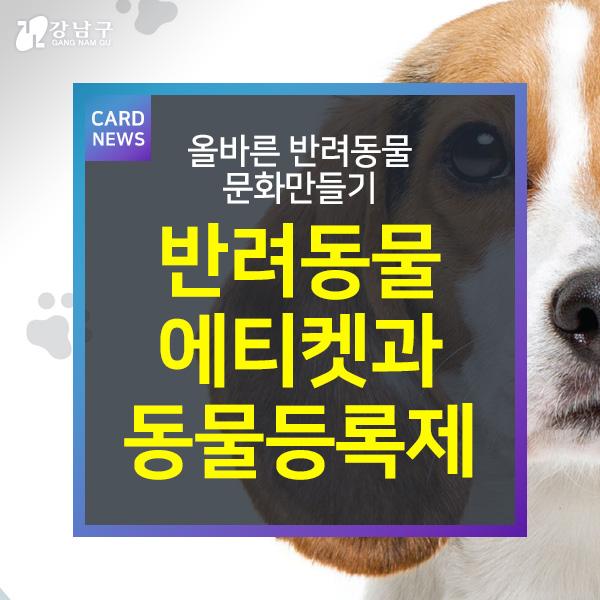 올바른 반려동물 문화만들기-반려동물 에티켓과 동물등록제