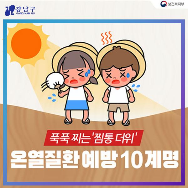 푹푹찌는 찜통더위 온열질환 예방 10계명