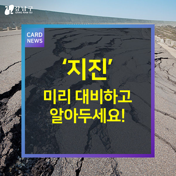 지진 미리 대비하고 알아두세요!