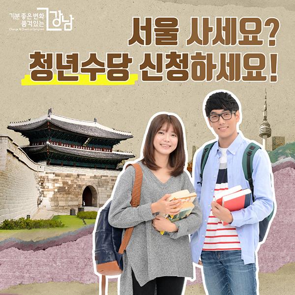 [카드뉴스] 서울 사세요? 청년수당 신청하세요!