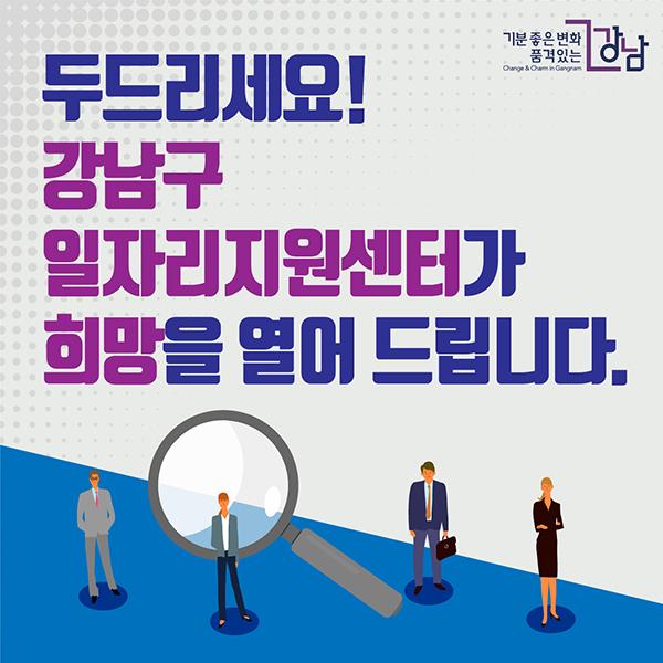 [카드뉴스] 강남구 일자리지원센터를 두드리세요!