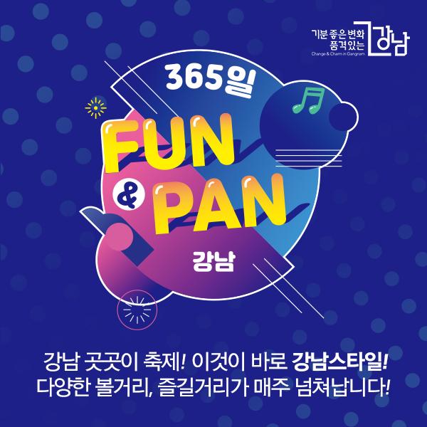[카드뉴스] 강남 곳곳이 축제~ 이게 바로 강남스타일!