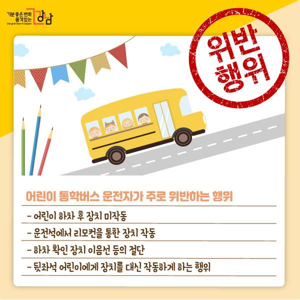 어린이 통학버스 하차 확인 의무