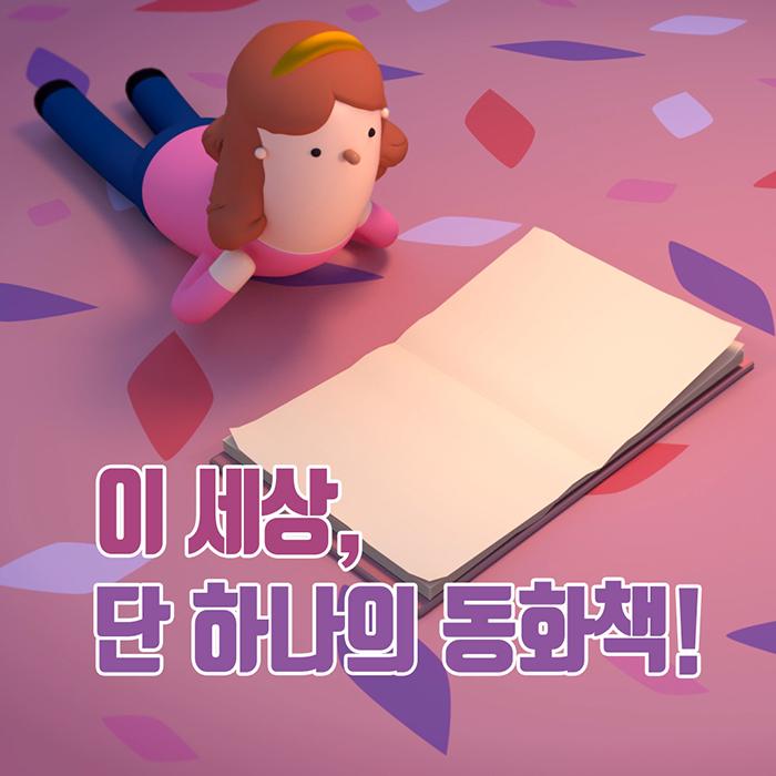 [카드뉴스] 5월 4일 '제1회 내가 만든 책이 나를 만든다' 개최