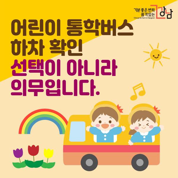 [카드뉴스] 어린이 통합버스 하차 확인 의무 시행