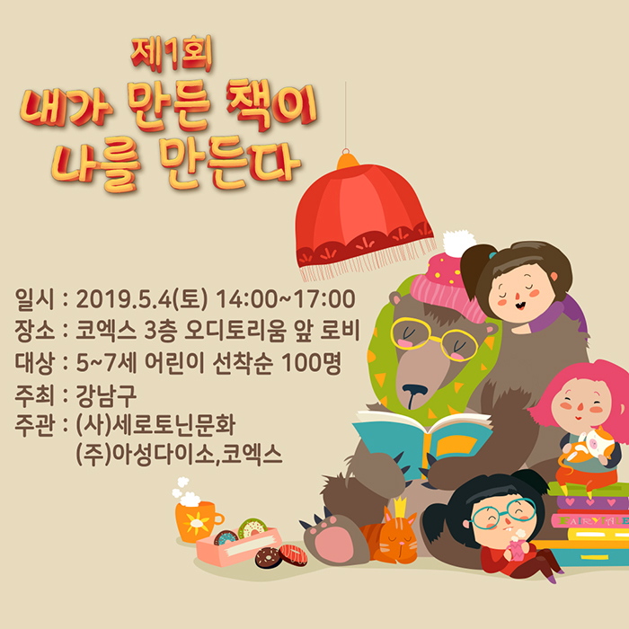 5월 4일 '제1회 내가 만든 책이 나를 만든다' 개최