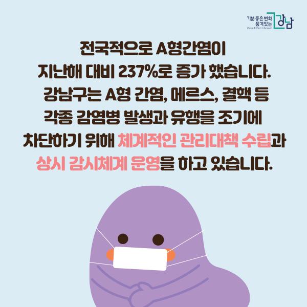 [카드뉴스] 감염병 걱정없는 건강한 강남