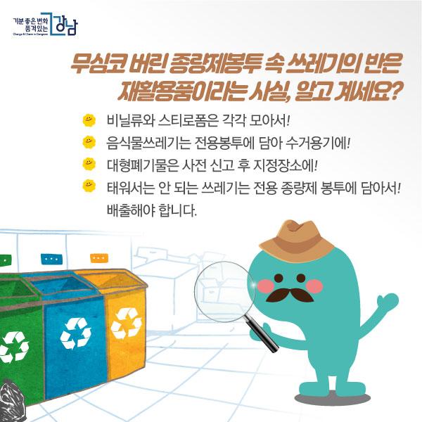 쓰레기 분리배출
