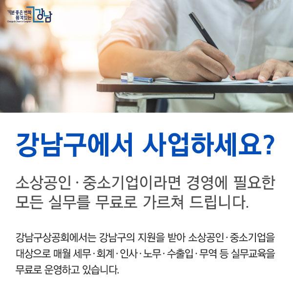 6월 경영실무교육 무료 수강생 모집