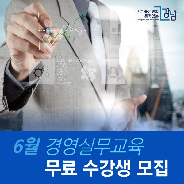 [카드뉴스] 강남구상공회 6월 경영실무교육 무료 수강생 모집