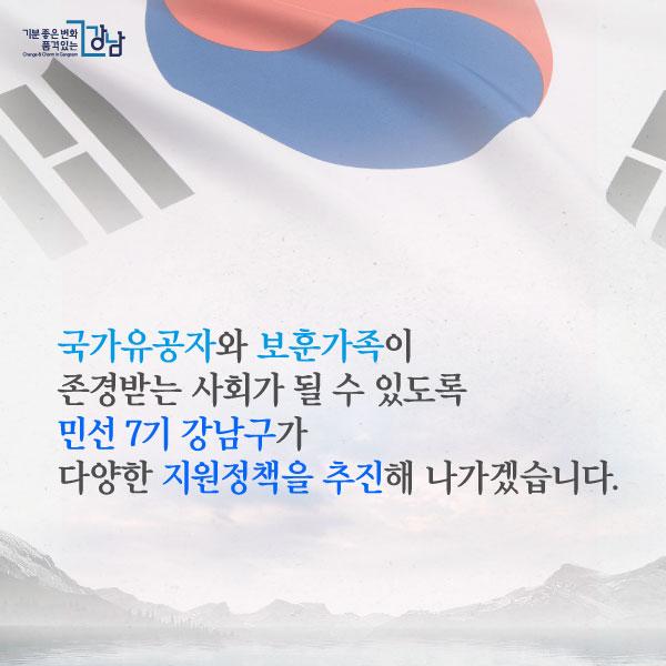 6월 호국보훈의 달 눈에 띄는 강남구의 보훈예우수당