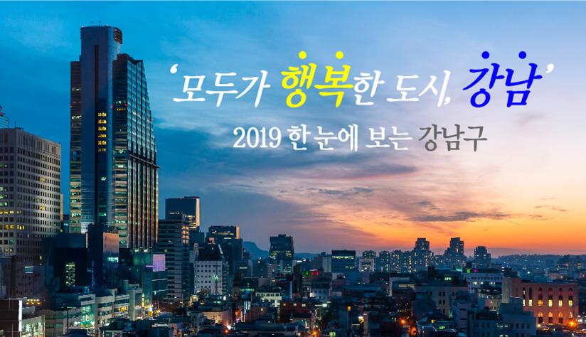 '모두가 행복한 도시, 강남' 2019 한 눈에 보는 강남구