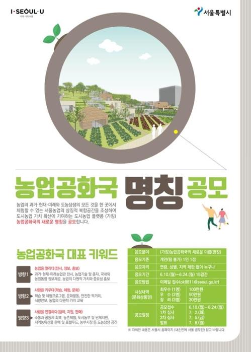 도시농업 복합공간 이름 공모