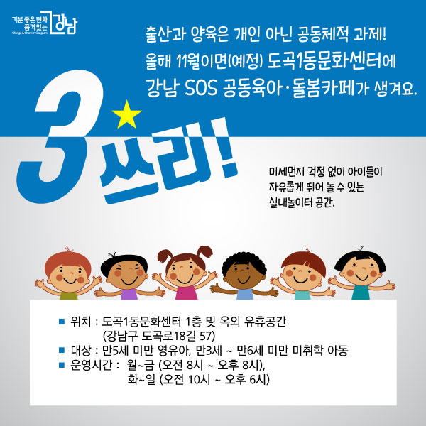 [카드뉴스] 강남구의 저출산 극복 프로젝트, 원투쓰리