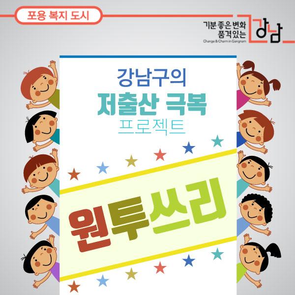 [카드뉴스] 강남구의 저출산 극복 프로젝트 원투쓰리(1, 2, 3)!