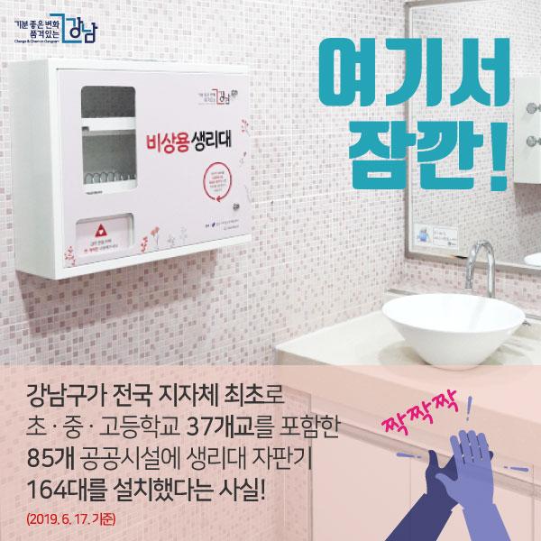 여기서 잠깐!!!! 강남구가 전국 지자체 최초로 초ㆍ중ㆍ고등학교 37개교를 포함한 85개 공공시설에 생리대 자판기 164대를 설치했다는 사실!(2019. 6. 17. 기준)