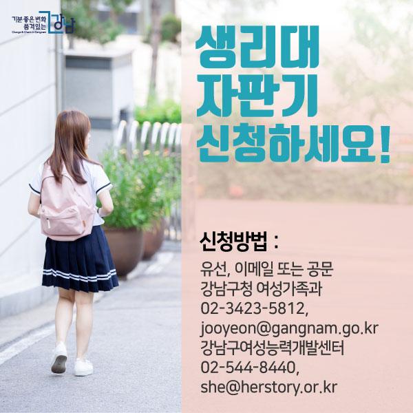 생리대 자판기 신청하세요!신청방법 : 유선, 이메일 또는 공문 강남구청 여성가족과 02-3423-5812, jooyeon@gangnam.go.kr 강남구여성능력개발센터 02-544-8440, she@herstory.or.kr