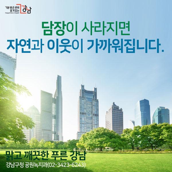 담장이 사라지면 자연과 이웃이 가까워집니다. 맑고 깨끗한 푸른 강남 강남구청 공원녹지과(02-3423-6243)
