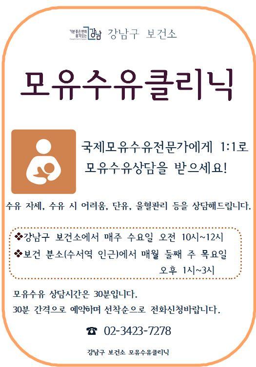 모유수유 국제 전문가 초빙교육 실시